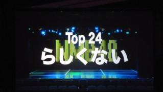 らしくないが24位で安心 NMB48リクアワ2015 矢倉楓子白間美瑠