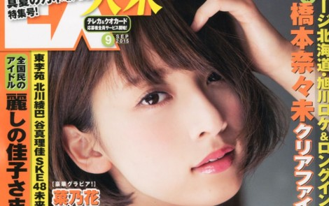 橋本奈々未 EX大衆 2015年 9月号 表紙&付録クリアファイル