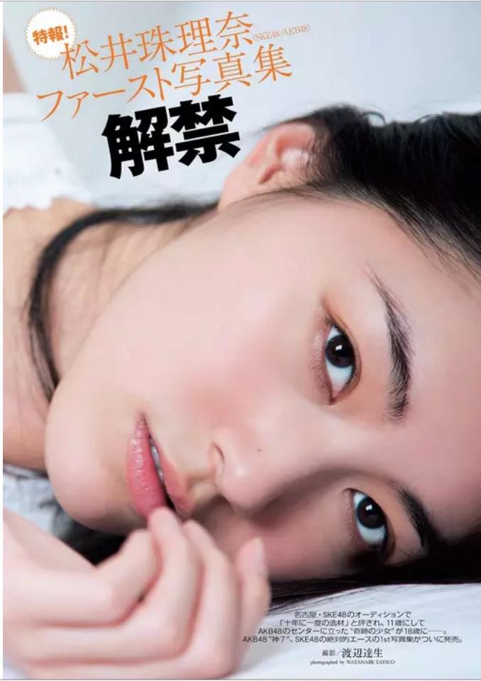 松井珠理奈ファースト写真集 Jurina 2015年9月9日発売 (3)
