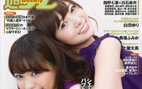 白石麻衣 表紙 永井里菜 週刊プレイボーイ 2015年10月5日号 乃木坂46西野七瀬 (3)