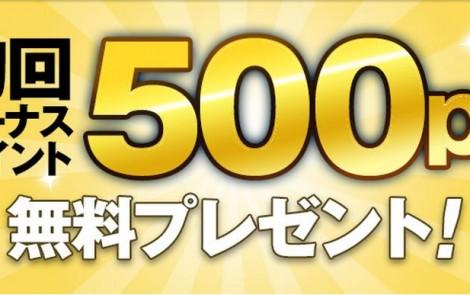 無料で500ポイントGETする方法 DMMオンラインゲーム (1)