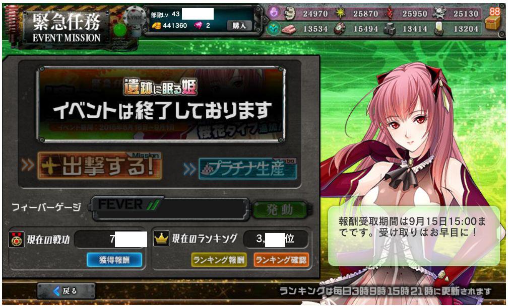 [鎧姫] 進化細胞(桜)が99個でバージョンアップできないのは私です。あと進化細胞(環)も