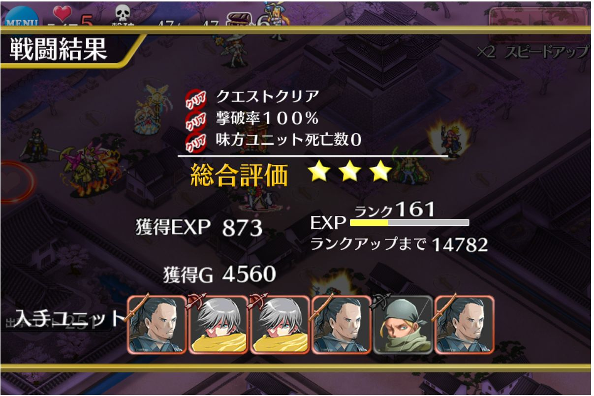 風神退治を☆3でクリアしたのです 千年戦争アイギス (2)