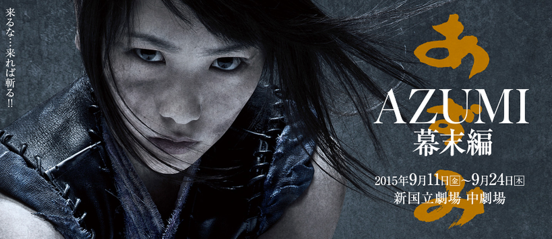 りっちゃん川栄里奈の主演舞台AZUMI成功して良かったね (1)