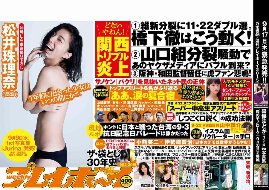 松井珠理奈 表紙 週刊プレイボーイ 小谷里穂 NGT48