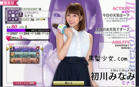 お天気お姉さん 初川みなみ(カテゴリー8)