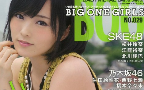 山本彩 BIG ONE GIRLS №029  (1)