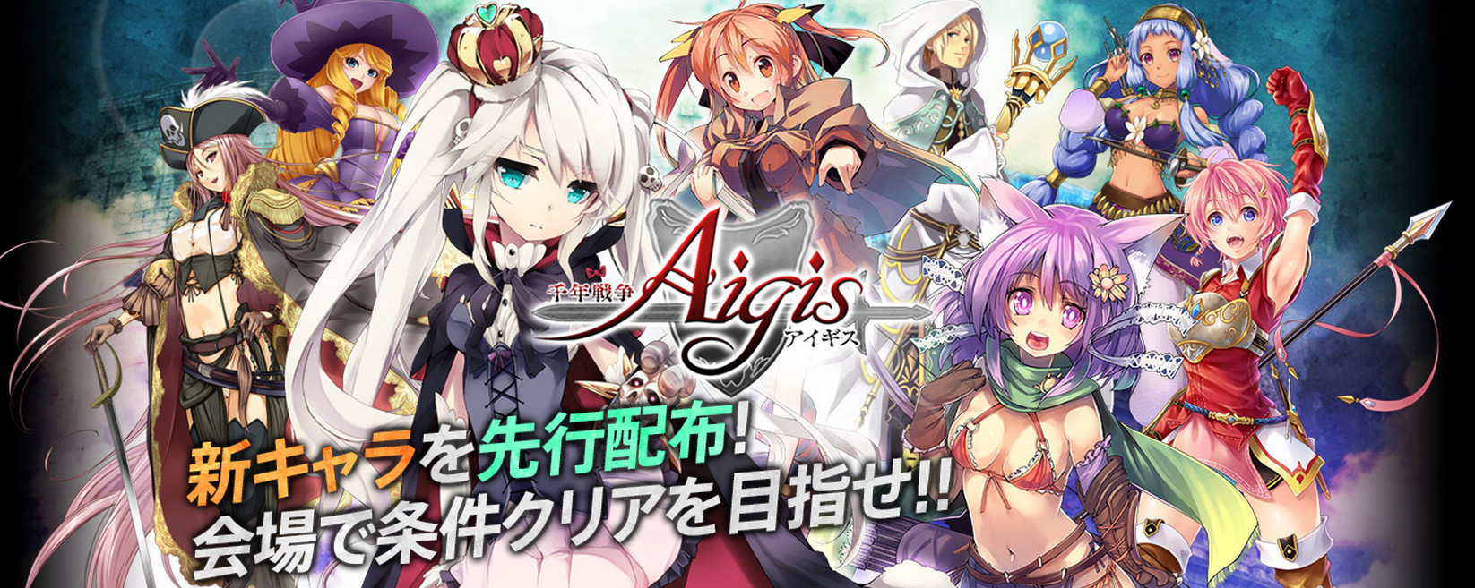 アイギスがTGCで新キャラ配布するから行きたい 東京ゲームショウ2015×千年戦争アイギス