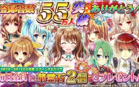 55万人突破と☆6オレンジジューム フラワーナイトガール  (4)