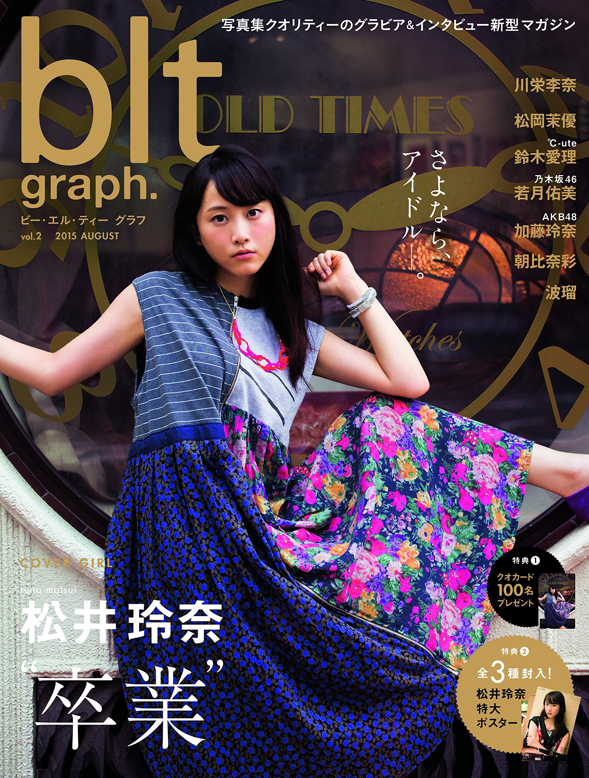 松井玲奈 blt graph. vol.2 (1)