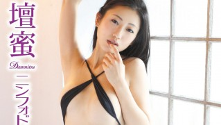 壇蜜 DVD (6)