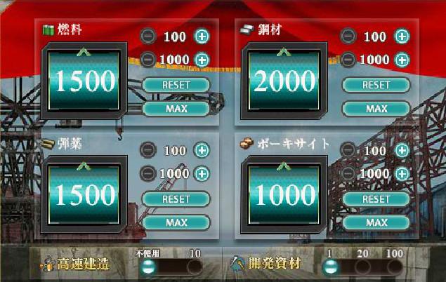 [艦これ] 潜水艦まるゆを建造 大型建造の最低レシピにて (1)