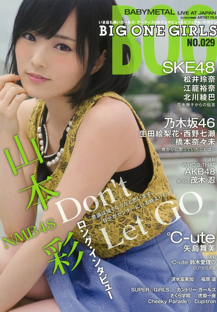 山本彩 BIG ONE GIRLS №029