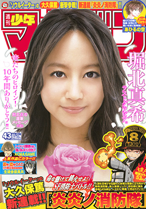 堀北真希 週刊少年マガジン2015年10月7日号 (2)