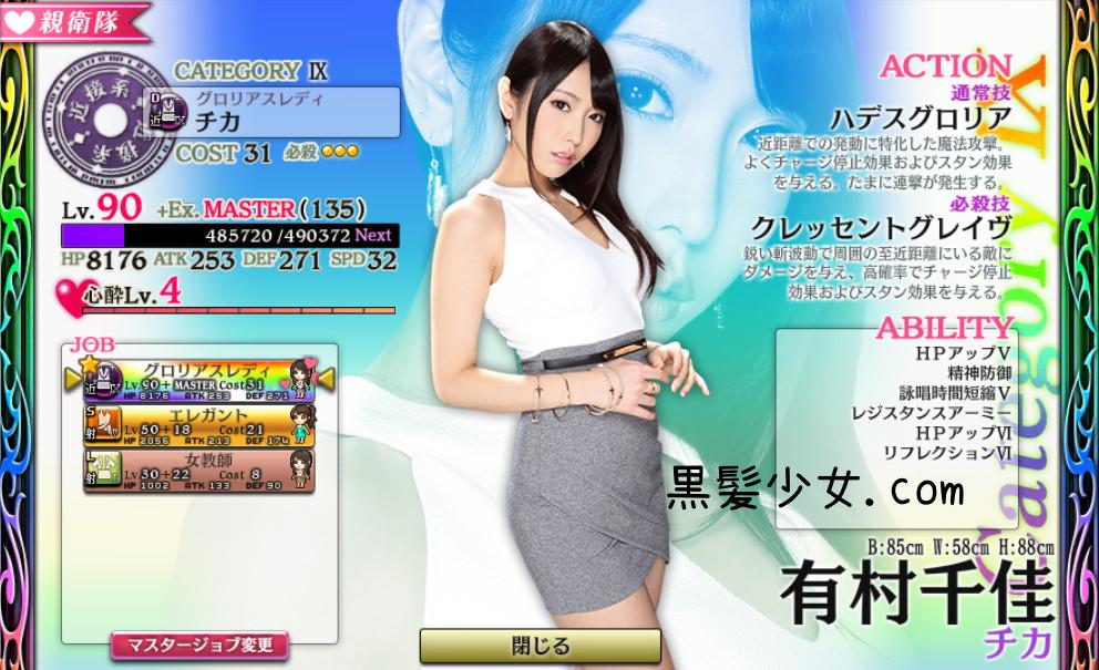 グロリアスレディチカ(カテ9有村千佳)