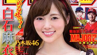 白石麻衣 表紙 週刊少年サンデー 2015年9月30日号