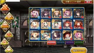 風神退治を☆3でクリアしたのです 千年戦争アイギス (4)
