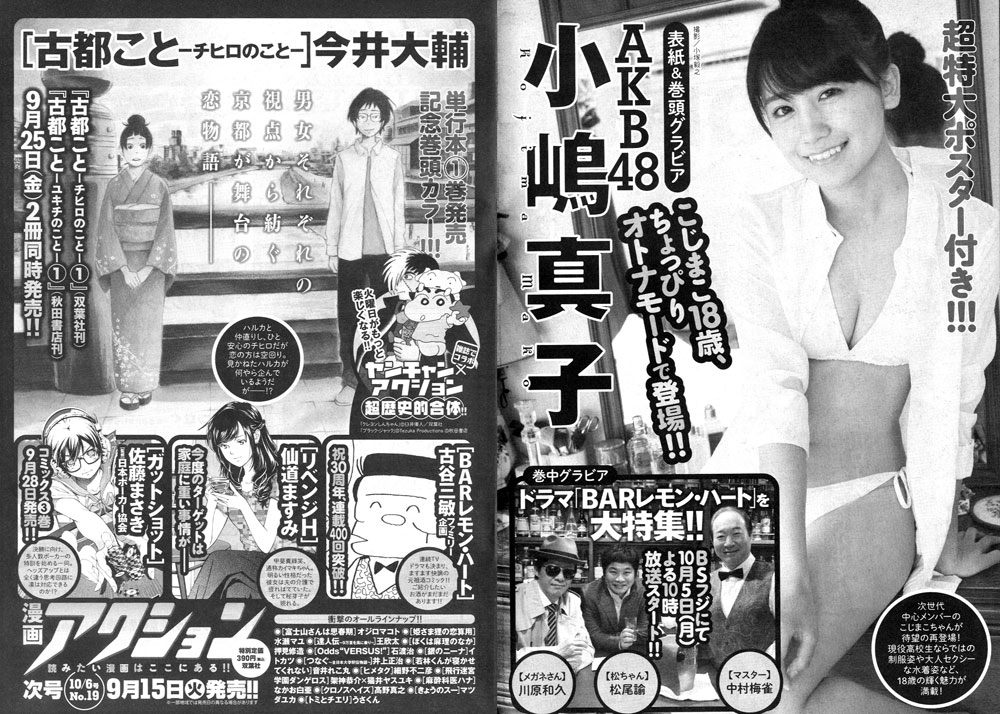 AKB48小嶋真子表紙 漫画アクション  2015年9月15日発売