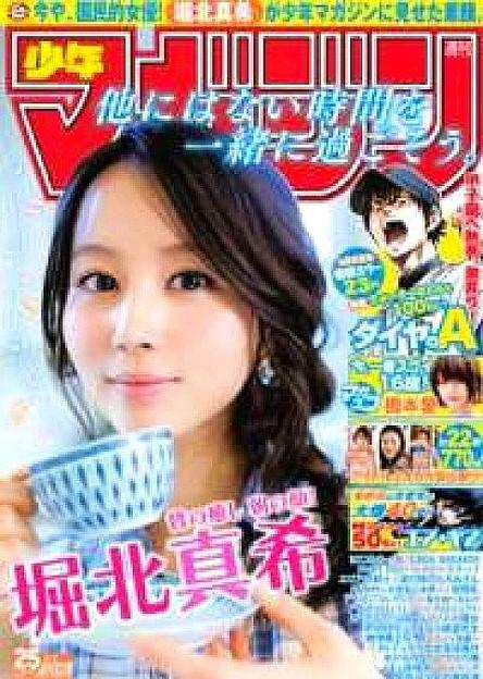 堀北真希 週刊少年マガジン (2)