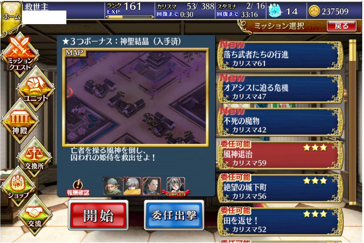 風神退治を☆3でクリアしたのです 千年戦争アイギス (3)
