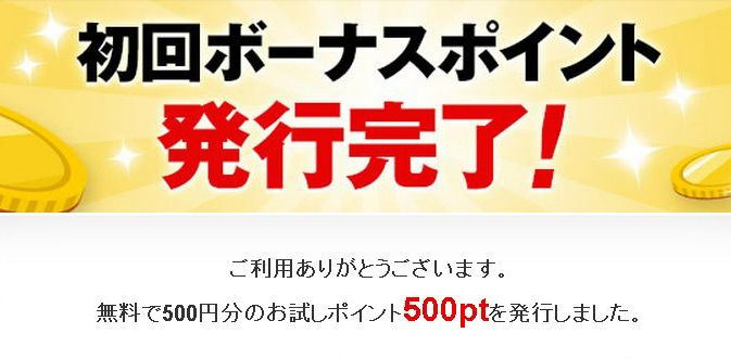 無料で500ポイントGETする方法 DMMオンラインゲーム