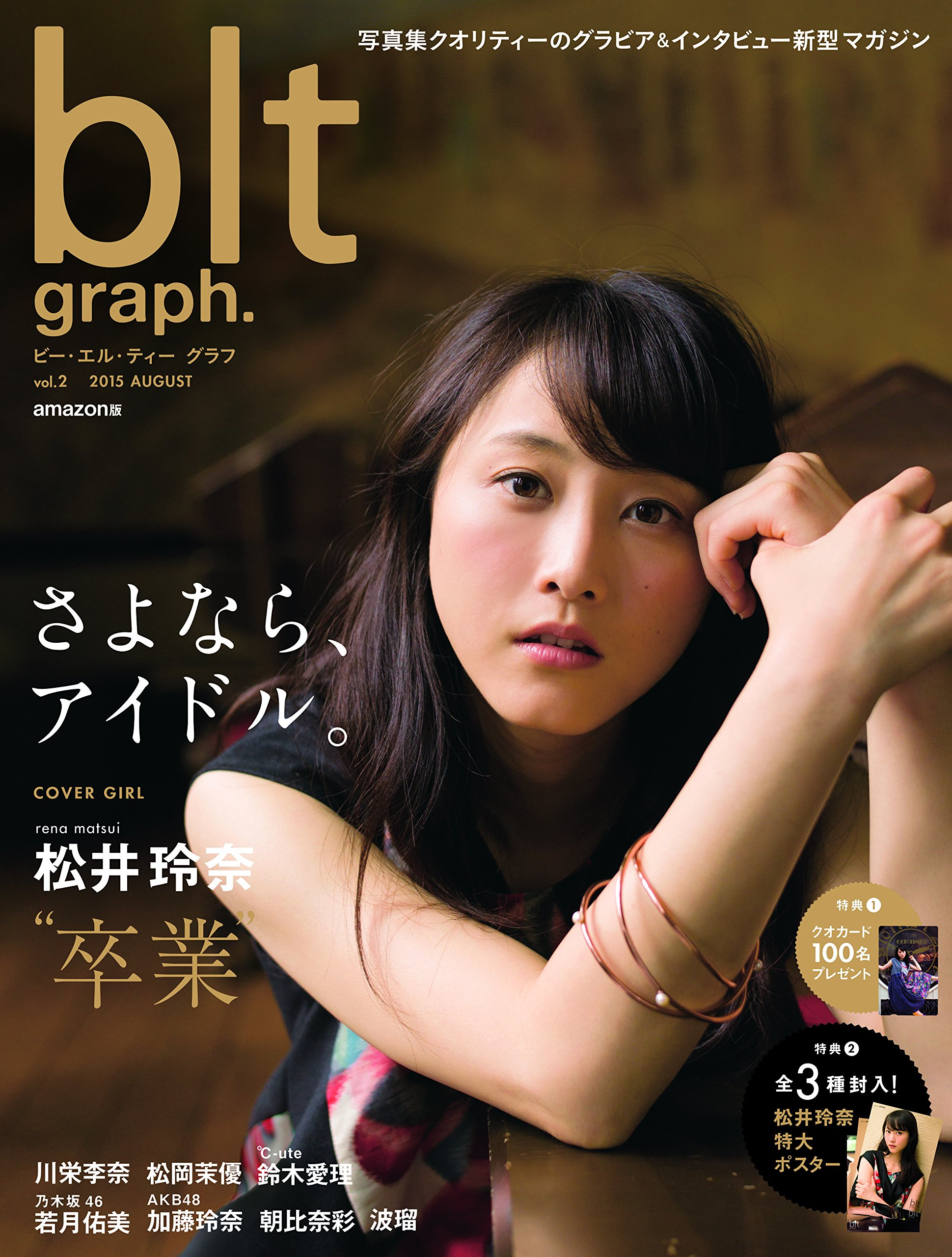 松井玲奈 blt graph. vol.2