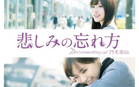悲しみの忘れ方 Documentary of 乃木坂46  (1)