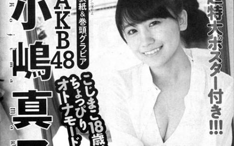 AKB48小嶋真子表紙 漫画アクション  2015年9月15日発売 (1)