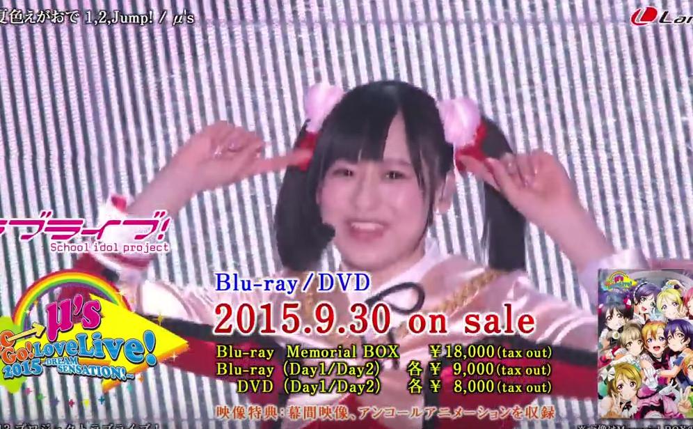 そらまる徳井 青空ラブライブ!μ's Go→Go! LoveLive! 2015