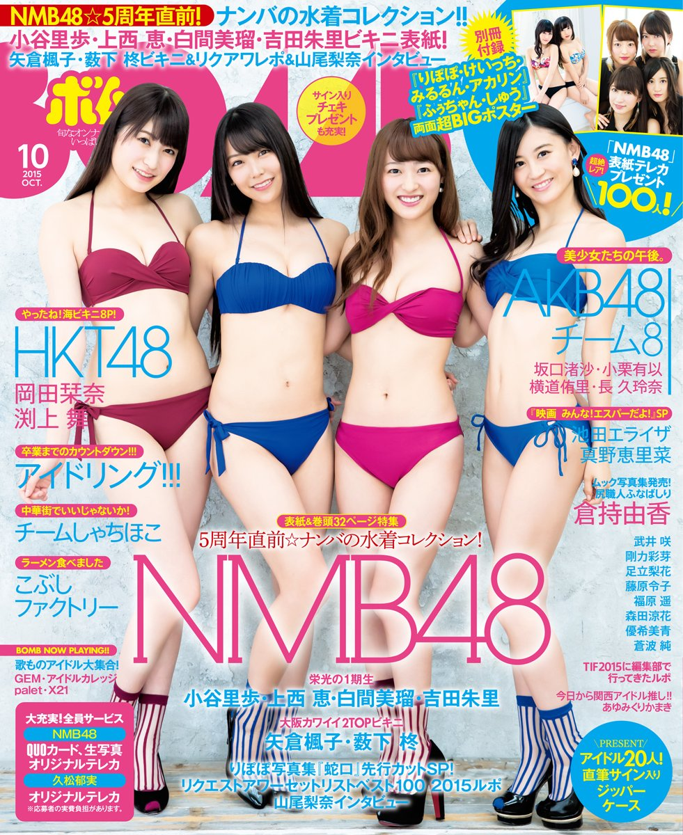 吉田朱里・白間美瑠・矢倉楓子など BOMB ボム 2015年 10月号
