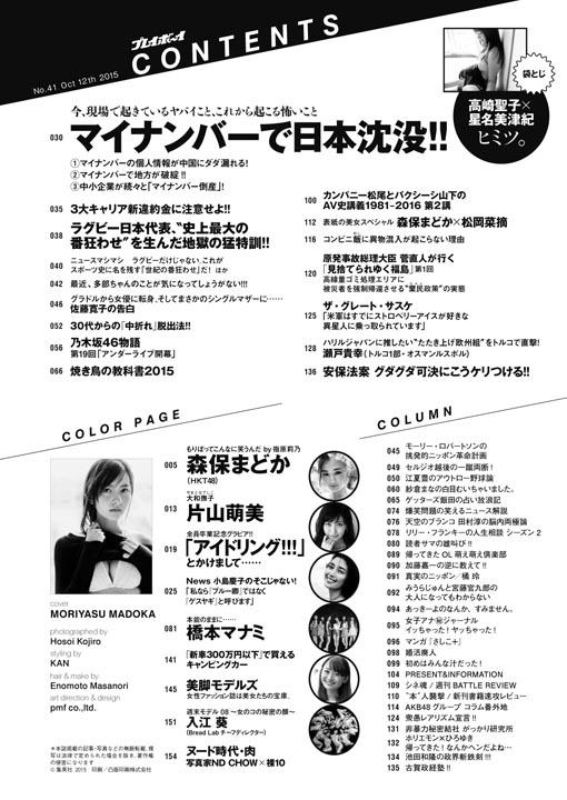 森保まどか表紙 週刊プレイボーイ2015年 高崎聖子×星名美津紀などグラビア掲載 (1)