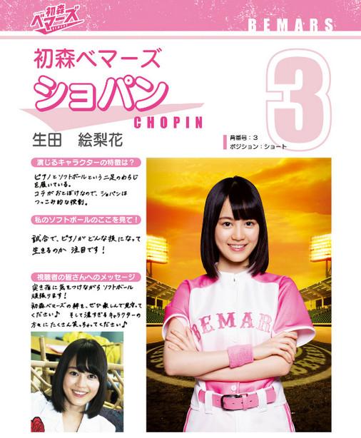 乃木坂46 「初森ベマーズ」電子写真集 ドラマポスター版 Vol.2 (1)