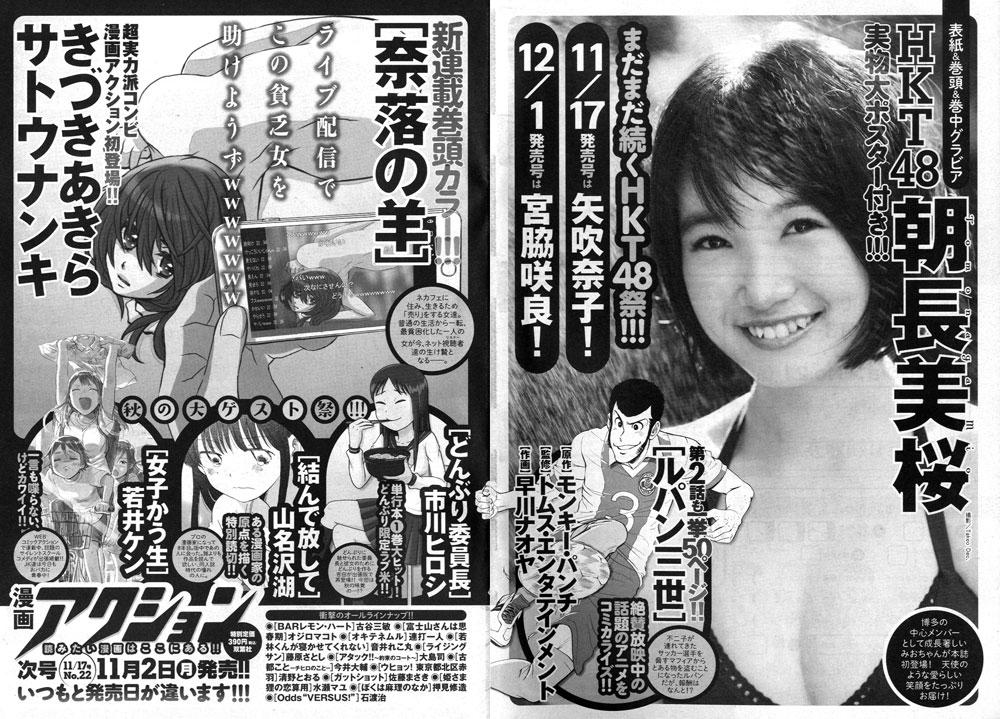 宮脇咲良 表紙 漫画アクション 2015年12月1日に発売