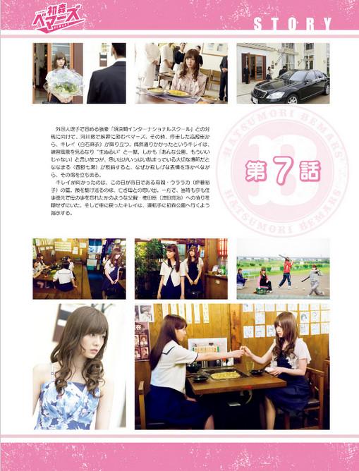 乃木坂46 「初森ベマーズ」電子写真集 ドラマポスター版 Vol.2 (2)