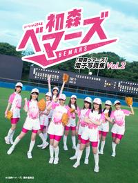 乃木坂46 「初森ベマーズ」電子写真集 初森ベマーズ版 Vol.2