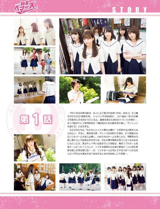 乃木坂46「初森ベマーズ」電子写真集Vol.1 (1)