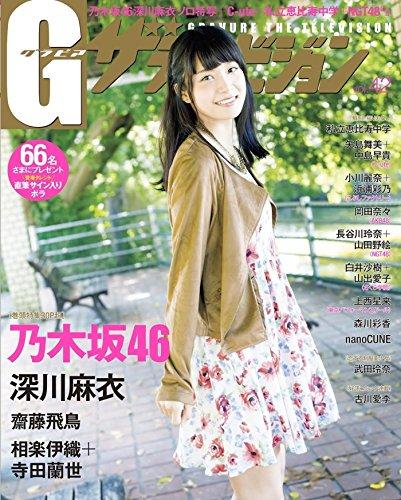 齋藤飛鳥 深川麻衣 Gグラビア ザテレビジョン vol.42 (1)