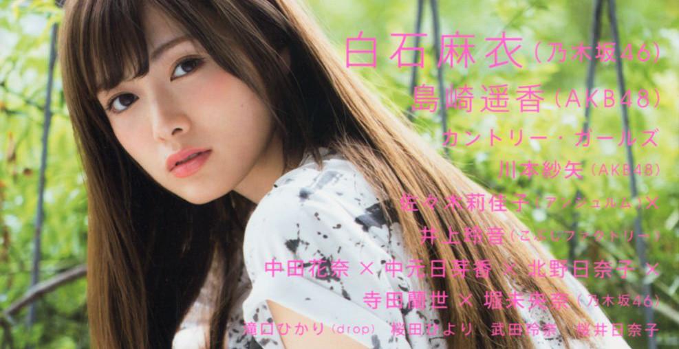 白石麻衣 表紙 UTB+ (アップ トゥ ボーイ プラス) vol.28)