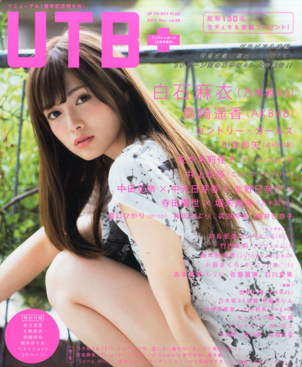 白石麻衣 表紙 UTB+ (アップ トゥ ボーイ プラス) vol.28