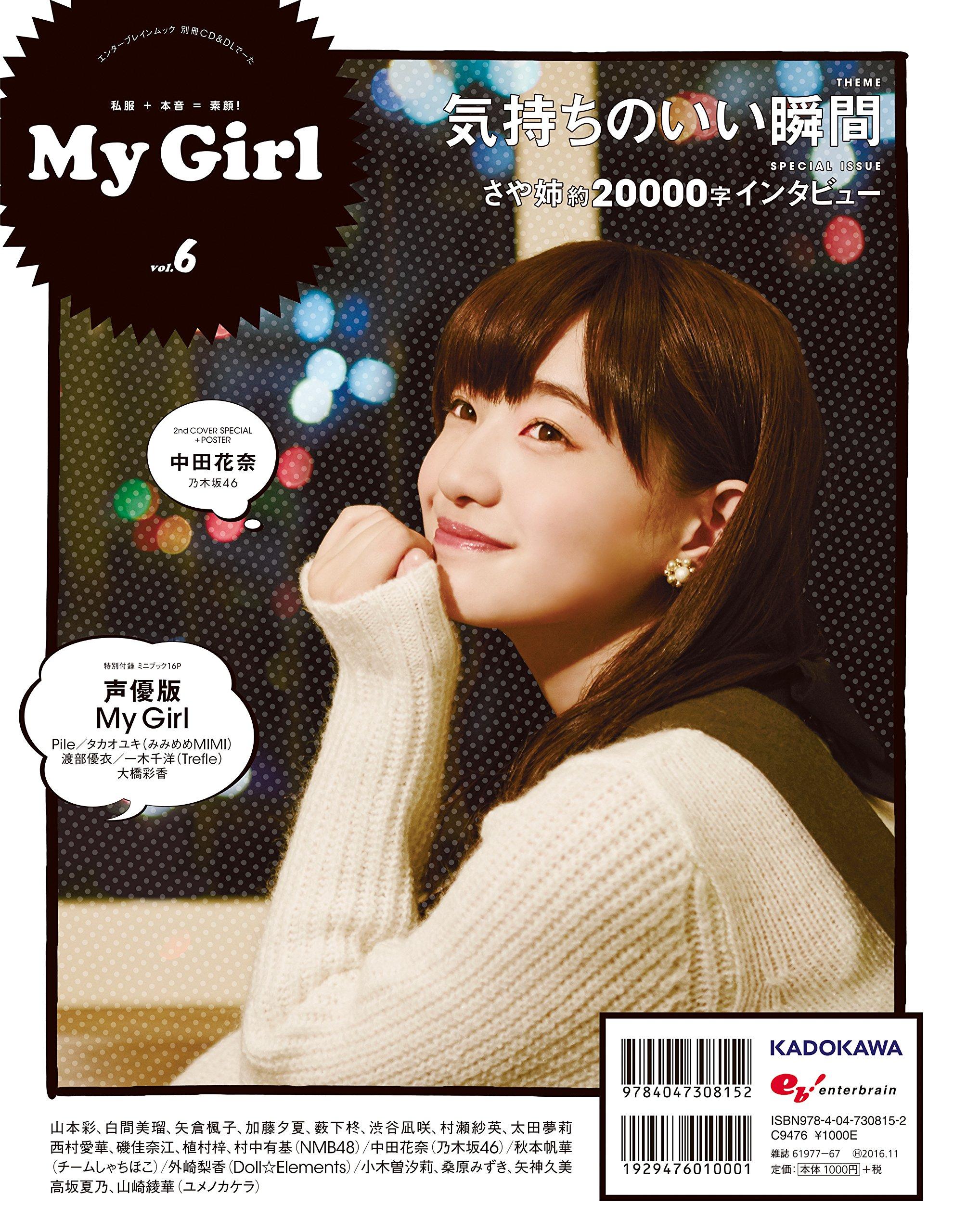 山本彩 表紙 別冊CD&DLでーた My Girl vol.6 (1)