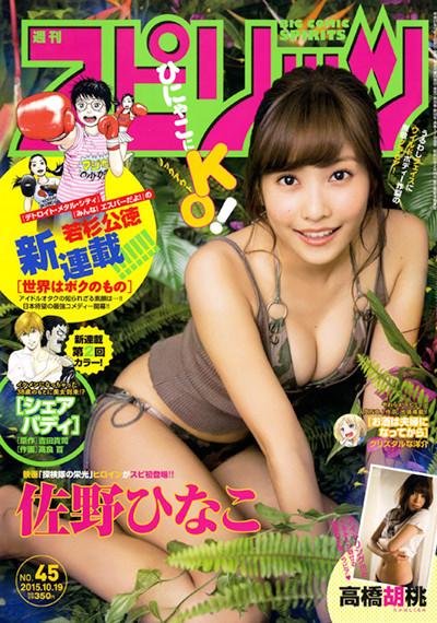 佐野ひなこ表紙&水着 ビッグコミックスピリッツ2015年10月19日号