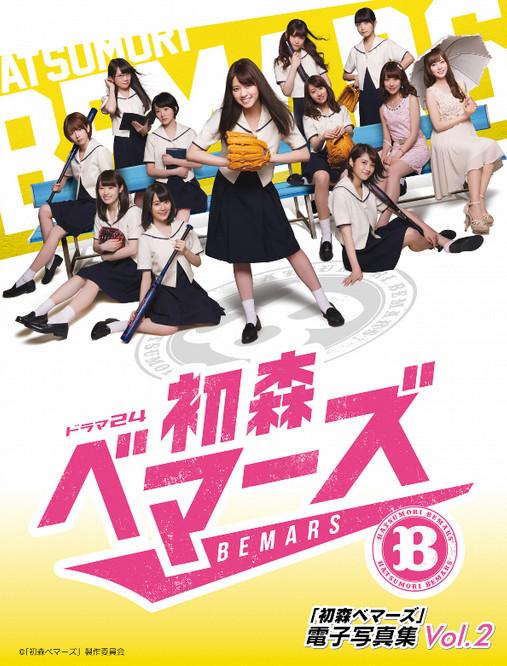 乃木坂46 「初森ベマーズ」電子写真集 ドラマポスター版 Vol.2