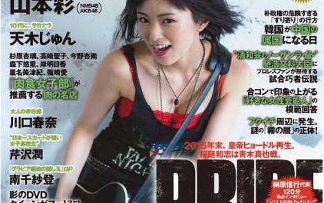週刊プレイボーイ週プレ 2015年10月26日号 山本彩 (6)