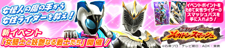 女仮面ライダーを救え!w メガトンスマッシュ 女騎士と妖艶なる戦士