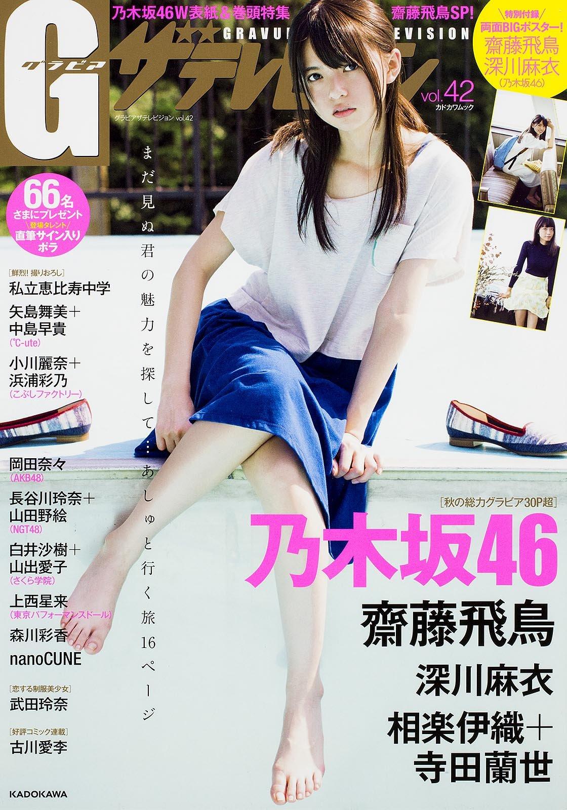 齋藤飛鳥 深川麻衣 Gグラビア ザテレビジョン vol.42