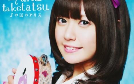 竹達彩奈が「AKB48の今夜はお泊まりッ」ナレーション出演!  (1)