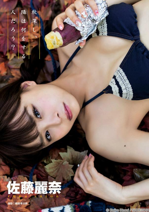 佐藤麗奈(アイドリング) ヤングジャンプ 2015年11 5号 (1)