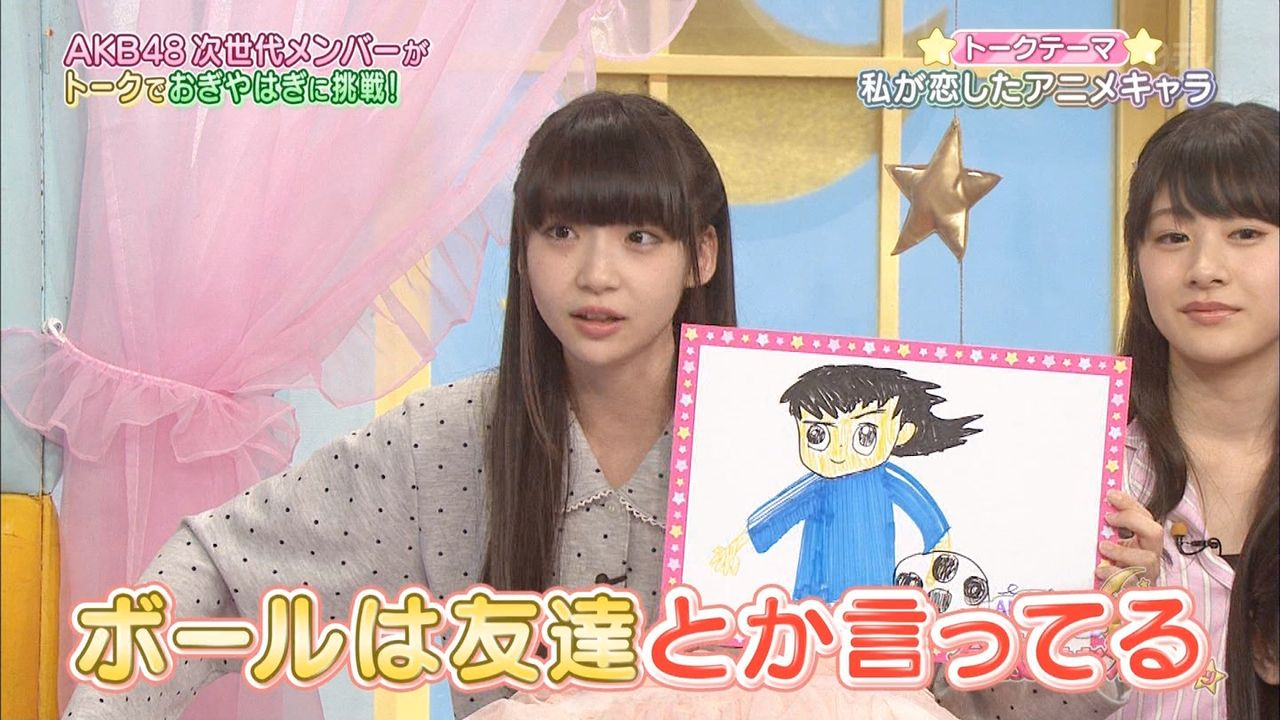 荻野 由佳 AKB48の今夜はお泊まりッ (12)