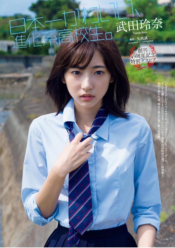 週刊プレイボーイ週プレ 2015年10月26日号  武田玲奈 (1)