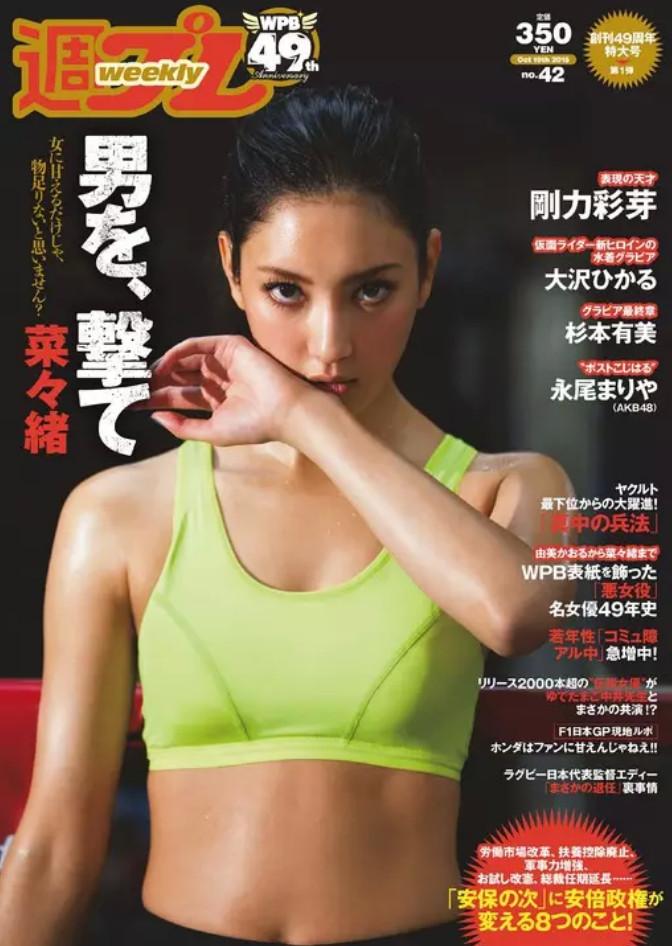 週刊プレイボーイ2015年10月19日号 菜々緒